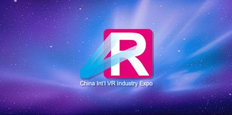 2016中国国际虚拟现实产业博览会