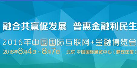 2016中国国际互联网+金融博览会