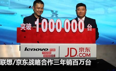 联想京东达成战略合作三年销售100万台