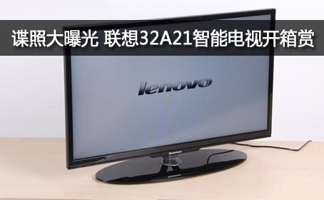 联想32A21智能电视开箱图赏