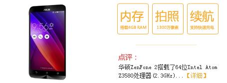 华硕ZenFone 2