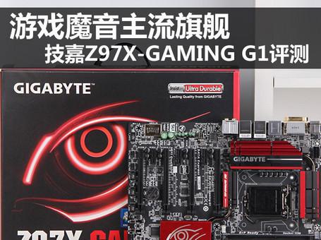 游戏魔音旗舰 技嘉Z97X-GAMING G1评测