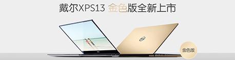 Dell官网双12大型促销活动劲爆上线!