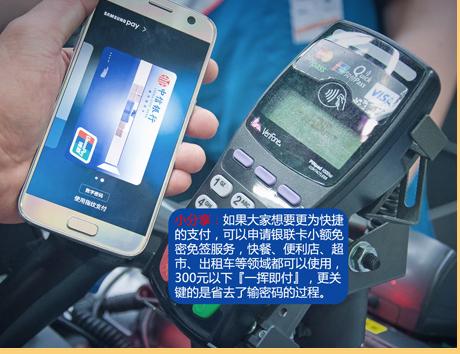 Samsung Pay无处不在,更重用户体验,更贴心,新老POS机兼顾,轻装出门。