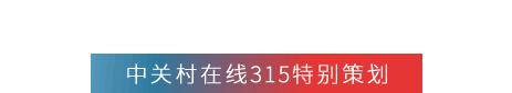 3.15品牌服务大调查