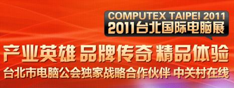 Computex 2011台北国际电脑展