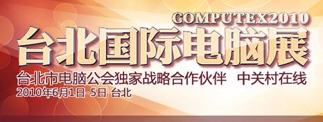 computex 2010台北国际电脑展