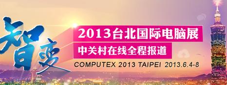 Computex 2013台北国际电脑展