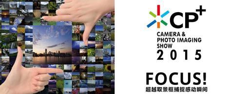 2015CP+相机及影像的世界首演博览会