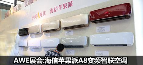 AWE展会:海信苹果派A8变频智联空调