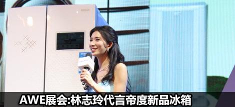 AWE展会:林志玲代言帝度新品冰箱