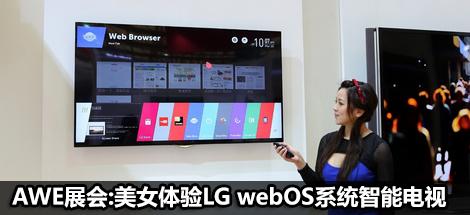 美女体验LG webOS系统智能电视