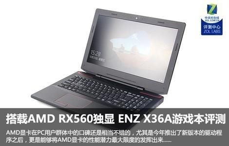 搭载AMD RX560独显 测ENZ X36A游戏本