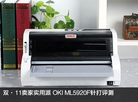 双·11卖家实用派 OKI ML5920F针打评测