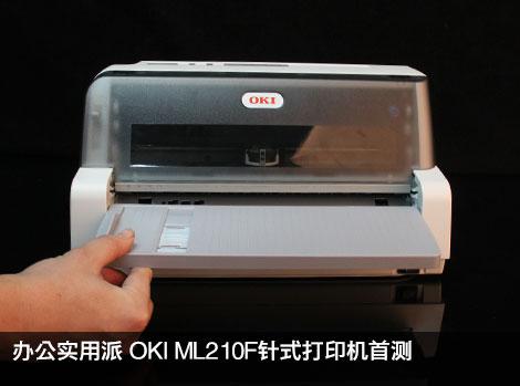 办公实用派 OKI ML210F针式打印机首测