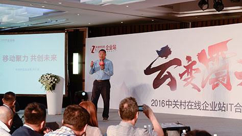 中关村在线总裁刘小东发言
