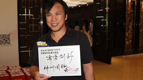 神州国脉公司总经理王晖
