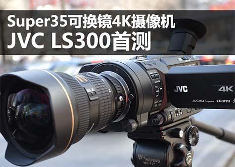 JVC LS300首测