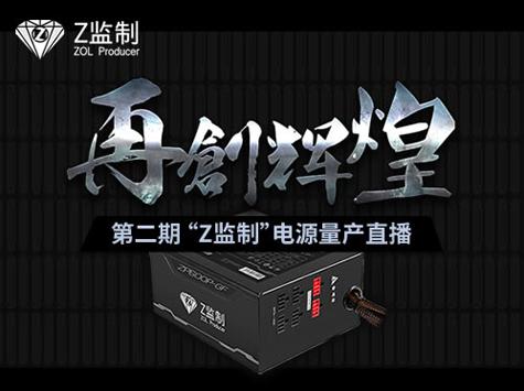 ZP600P-GF电源量产直播回顾