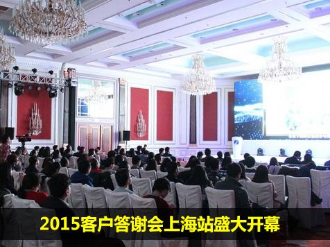 荣耀十五感恩向前 ZOL上海客户会盛大开幕