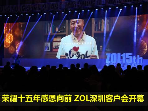 荣耀十五年感恩向前 ZOL深圳客户会开幕