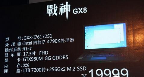 旗舰产品战神GX8游戏本