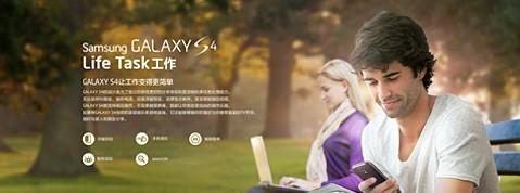"""轻松搞定背景 三星Galaxy S4""""橡皮""""功能"""