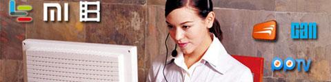 互联网电视质量及售后服务你满意吗?
