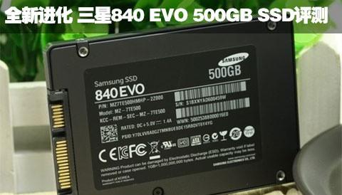 全新进化 三星840 EVO 500GB SSD评测