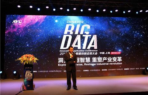 2016奥维云网大数据应用跨领域落地