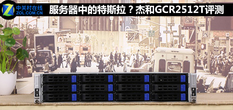 服务器中的特斯拉?杰和GCR2512T评测