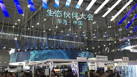华为展厅聚焦新ICT 构建数字化转型生态圈