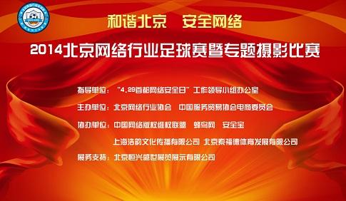 和谐北京 安全网络