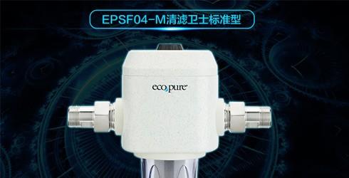 EPSF04-M家庭净水第一关