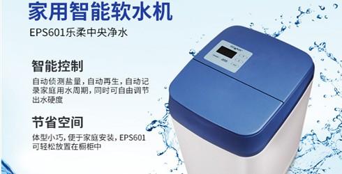 EPS601家用智能软水机