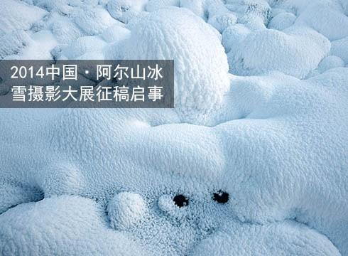 2014中国・阿尔山冰雪摄影大展征稿启事