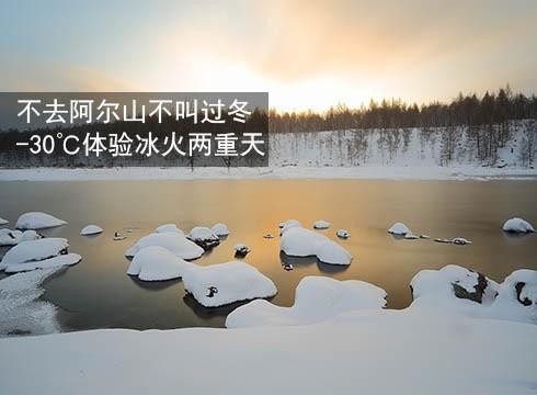 不去阿尔山不叫过冬天 -30℃体验冰火两重天