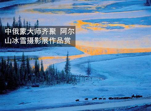 中俄蒙大师齐聚 阿尔山冰雪摄影大展作品赏