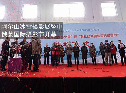 阿尔山冰雪摄影展暨中俄蒙国际摄影节开幕