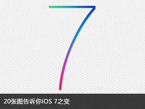 WWDC压轴大作 20张图告诉你iOS 7之变
