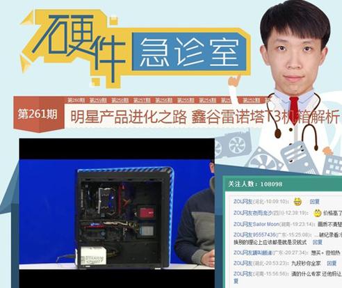 硬件急诊室鑫谷雷诺塔T3解析