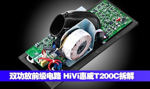 双功放前级电路 HiVi惠威T200C拆解评测