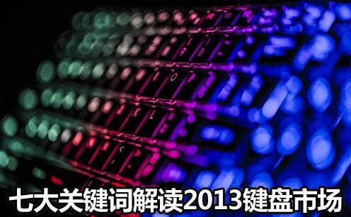 机械为王 七大关键词解读2013键盘市场