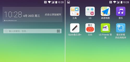LG G5 SE相对纯净的定制系统