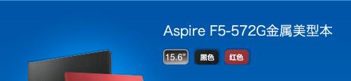 Aspire F5-572G金属美型本