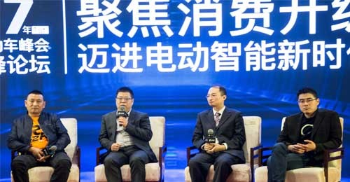 2017年中关村在线电动车峰会暨产业高峰论坛