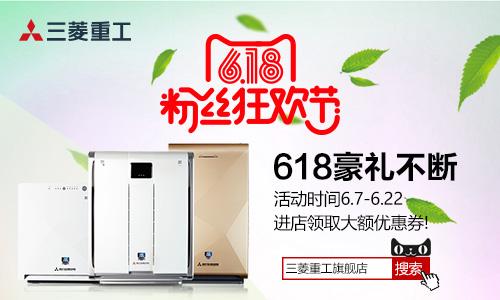 6.18天猫旗舰店三菱重工空调热卖中
