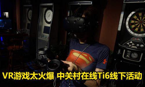 VR游戏太火爆 中关村在线Ti6线下活动