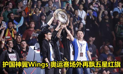 护国神翼Wings 奥运赛场外再飘五星红旗