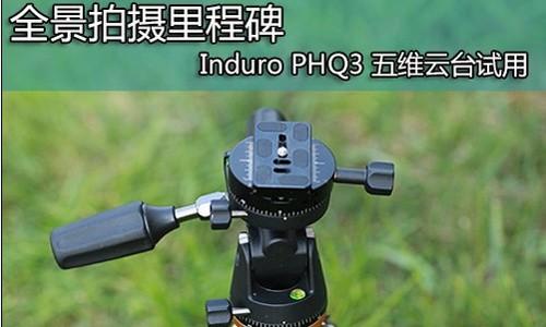 全景拍摄里程碑 Induro PHQ3 五维云台试用